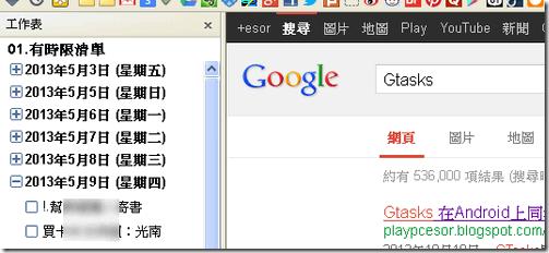 google tasks-11