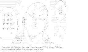 [AA]Matsumoto Muraku (Gamaran)