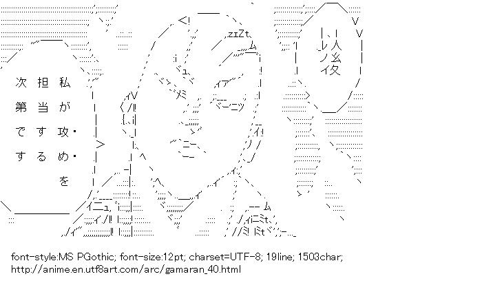 Gamaran,Matsumoto Muraku