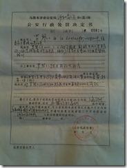 罗琴琴7月4日被行政处罚决定书