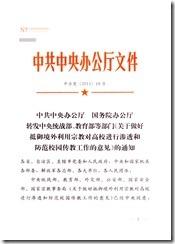 ccp secrer doc 2011_Page_01