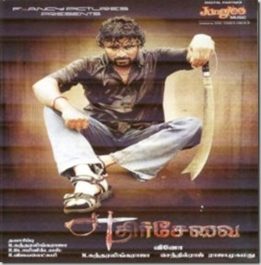 Ethirsevai-2012-free-tamil-mp3-songs-download