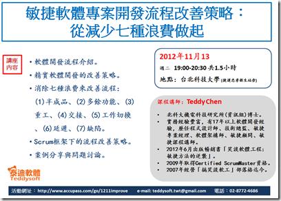 螢幕快照 2012-10-22 下午6.19.58