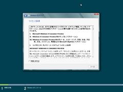 Win8CP-2012-03-01-01-00-08