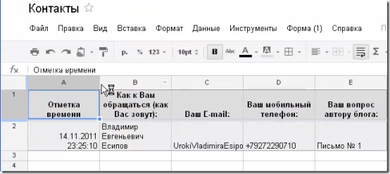документы google 013
