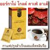 ออร์กาโน่ โกลด์ คาเฟ่ ลาเต้ (กาแฟปรุงสำเร็จผสมเห็ดหลินจือ) ORGANO GOLD CAFE LATTE