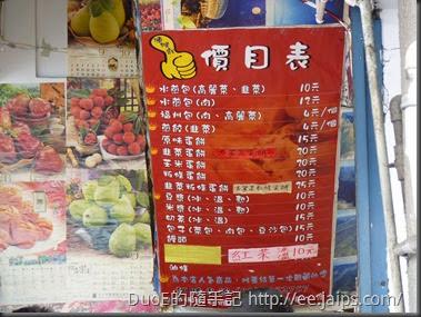 竹東阿胖豆漿-價目表