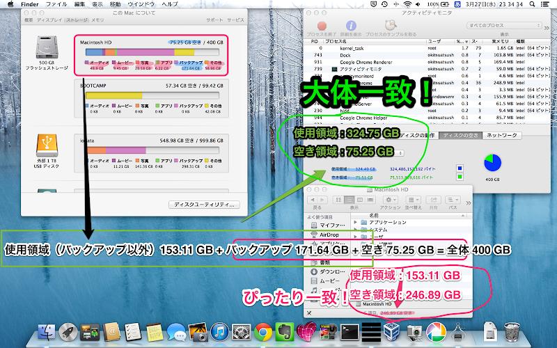 スクリーンショット_2013-03-27_23.34.34.png