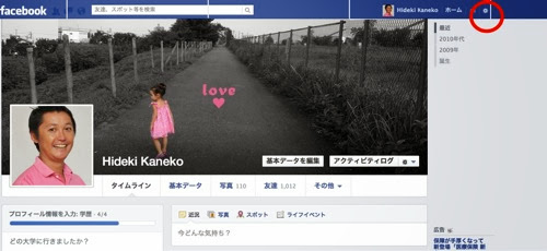 Hideki Kaneko