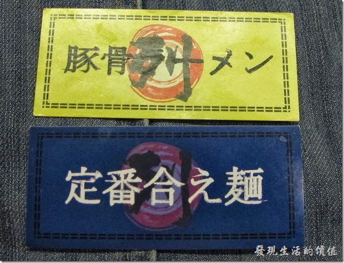 台南-麵屋列拉麵04
