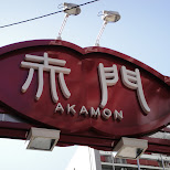 akamon in Nagoya, Aiti (Aichi) , Japan