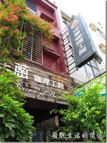 台南洋蔥咖哩工房的外觀。