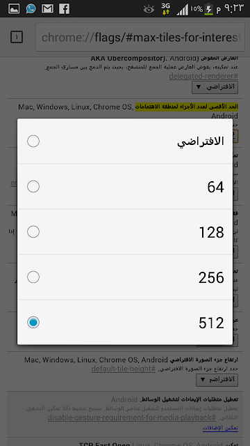 كيفية تسريع متصفح جوجل كروم على أجهزة أندرويد