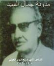 الشاعر الأمير صالح مهدي العبدلي2_thumb[1]