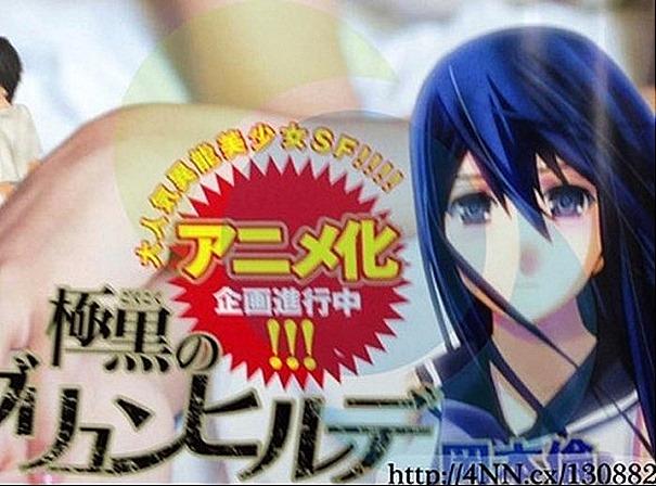 Anuncio da adaptação para anime de Gokukoku no Brynhildr na revista