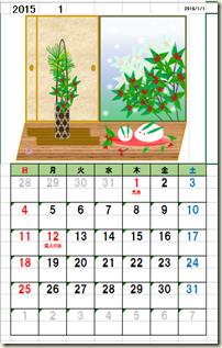 ボックス型カレンダー・1月