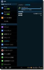 Screenshot_2013-04-25-10-50-53