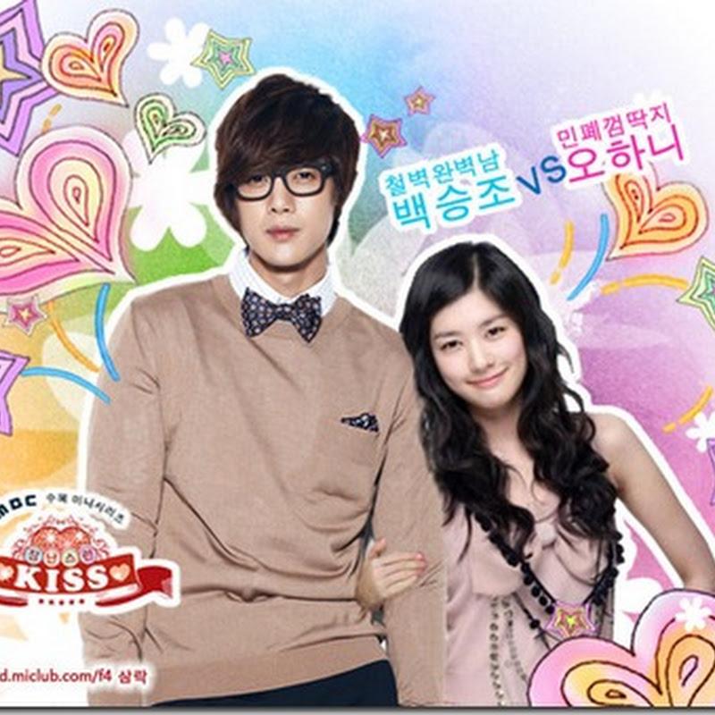 หนังออนไลน์ hd ซีรี่ย์เกาหลี Playful Kiss จุ๊บหลอกๆอยากบอกว่ารัก [ พากย์ไทย]
