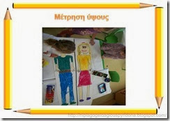 Οι δημιουργίες μας (Τάξη Α1) (1)