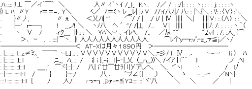 AT-Xは月々1890円
