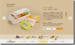 森果香燒菓子 網頁設計 2