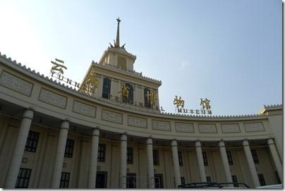 Yunnan Provincial Museum 云南省博物院