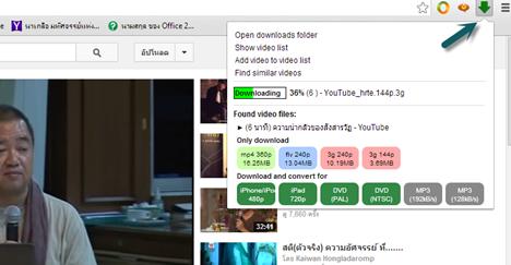 แปลง youtube เป็น mp4