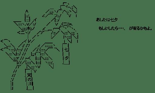 短冊 (七夕)