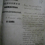 Письмо Н. Мурзакевича
