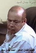 الدكتور أحمد فضل