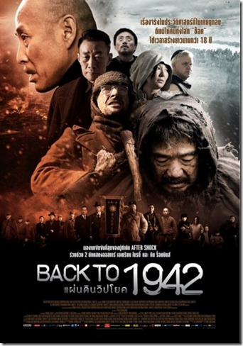 Back To 1942 แผ่นดินวิปโยค 1942 HD