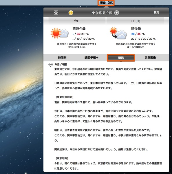 Mac app weather sora annai3