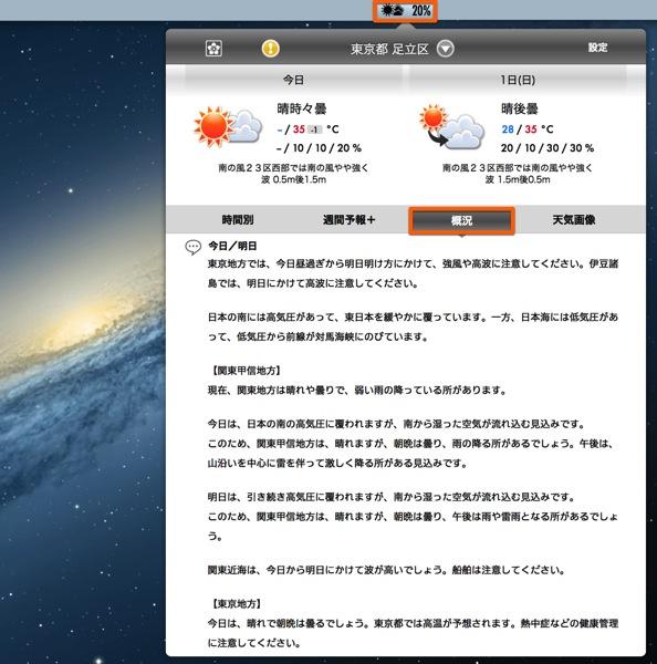 Mac app weather sora annai3