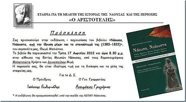 """Πρόσκληση εκδήλωσης για την παρουσίαση του βιβλίου """"Νάουσα, Νιάουστα"""" του Θωμά Μπλιάτκα"""