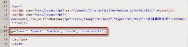 Google Analytics 事件追蹤碼放置處.jpg