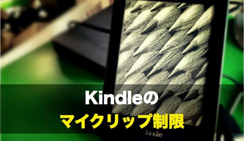 Kindle myclip seigen