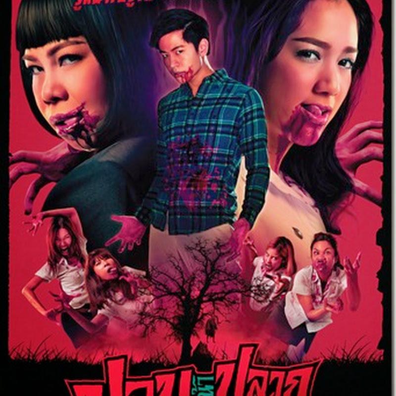 ดูหนังออนไลน์ ปอปหน้าปลวก Pob Na Pluak HD พากย์ไทย