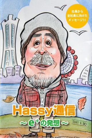 Hassy通信 〜e+の発想〜
