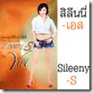 ยาแคปซูล สิลีนนี่-เอส (Yacapsule Sileeny–S by Yui)