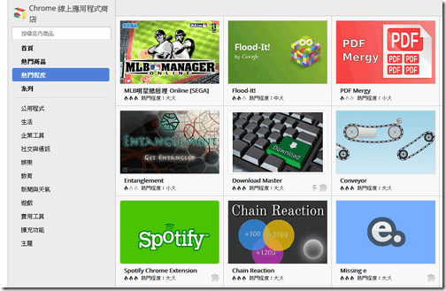chrome web store-03