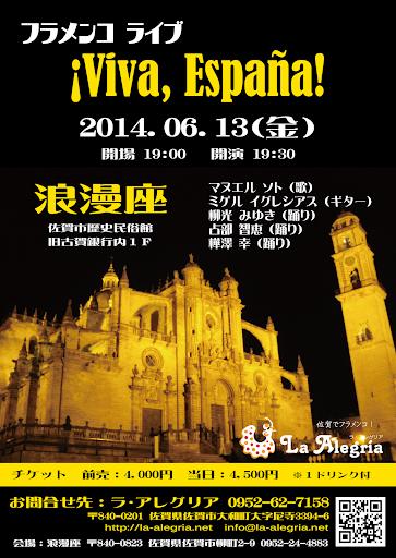2014/06/13 ¡Viva, España!