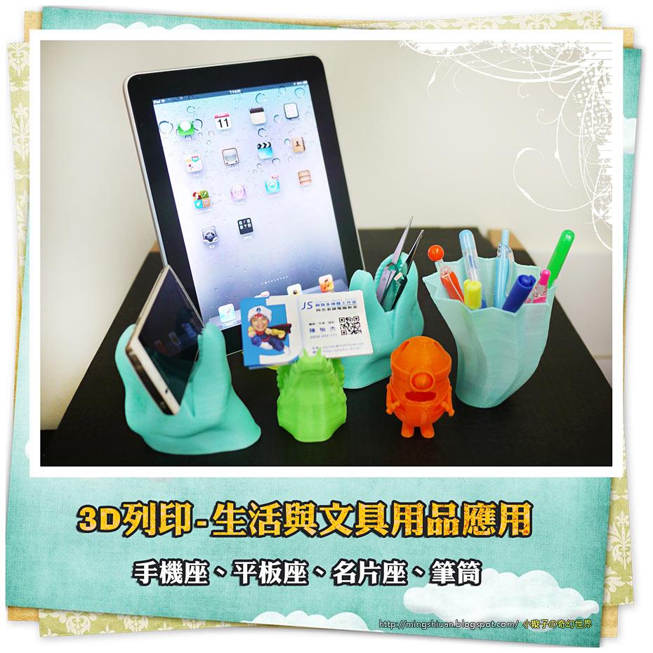 201307-3D_01.jpg
