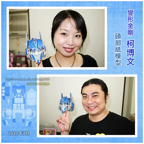 2011Optimus_Prime01.jpg