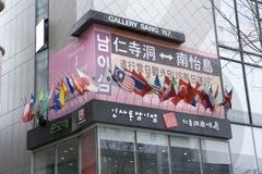 Nami Island Seoul Center