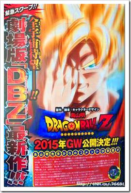 Nueva Pelicula Dragon Ball Z 2015