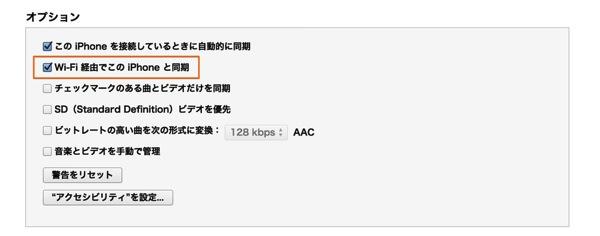 iTunesのWi-Fi同期設定