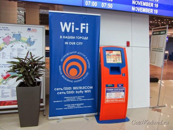 Minsk_aeroport_6.jpg