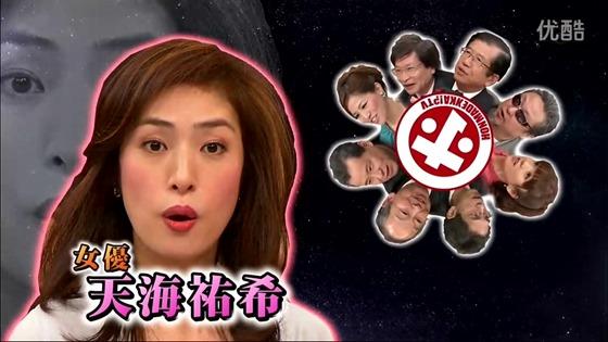 【毒舌抖M字幕組】ホンマでっか TV 天海佑希cut.mp4_20130714_104224.156