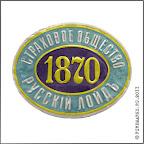А.11-7   Квартирная доска «Страховое общество  «Русский Лойд»  1870».  Жесть, 84 х 102 мм. Между 1910–1918 гг. Компьютерная реставрация Д.Р.Никулина