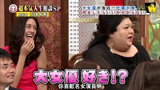 【毒舌抖M字幕組】ホンマでっか TV 天海佑希cut.mp4_20130714_104918.731